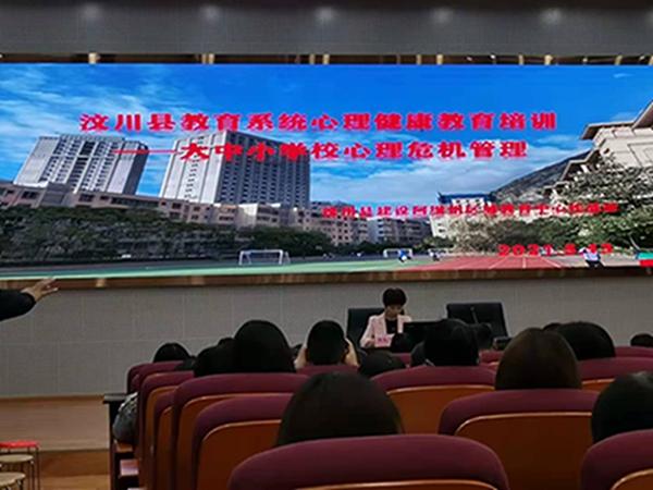 汶川县教育系统心理健康教育培训在汶川县第一小学校举行