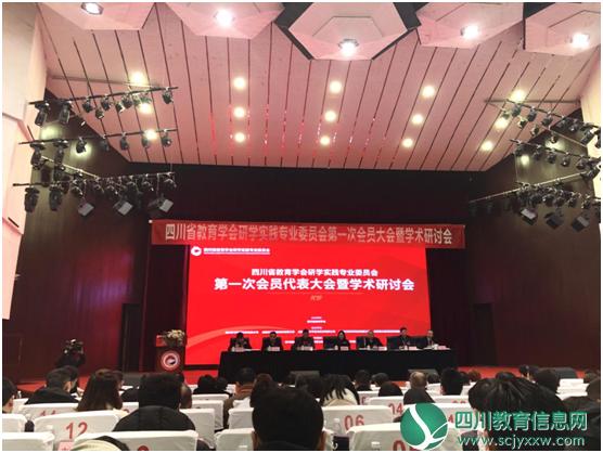 四川省教育学会研学实践专业委员会第一次会员代表大会暨学术研讨会在成都召开