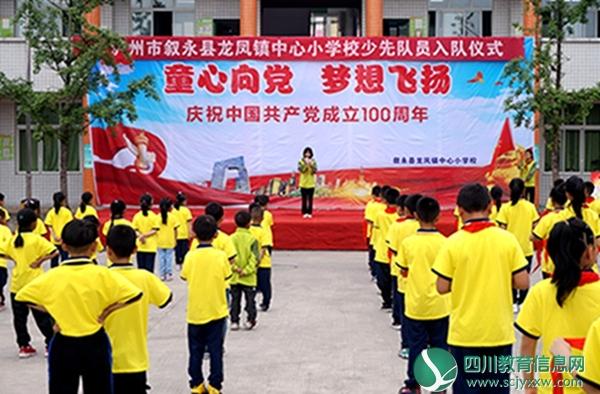 叙永县龙凤中心校少先队开展2021新队员入队仪式