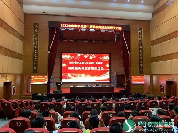 泸县五中召开2021年春期后勤服务民主管理生活会