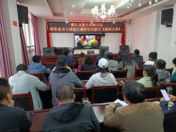 雅江县教育和体育局组织机关全体党员、干部职工在三楼会议室观看红色电影《建国大业》