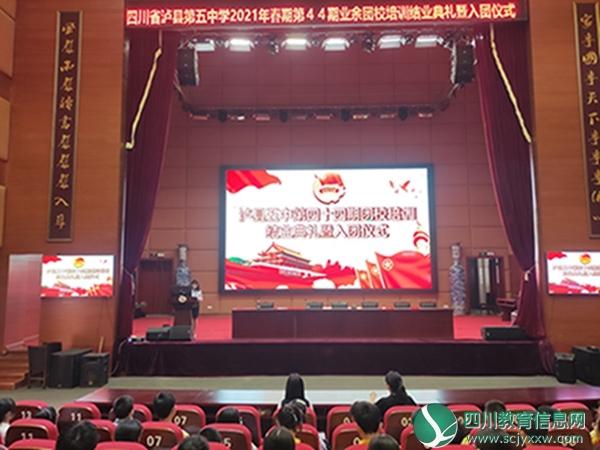 泸县五中举行2021年春期第四十四期团校培训结业典礼