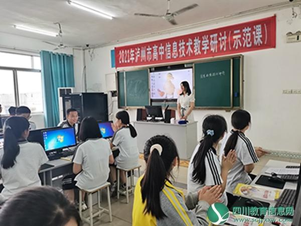 泸州市2021年普通高中信息技术教学研讨暨学业水平考试考务工作会在泸县五中召开