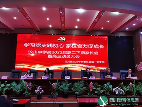 汶川中学高2022届召开高二下期家长会暨高三动员大会