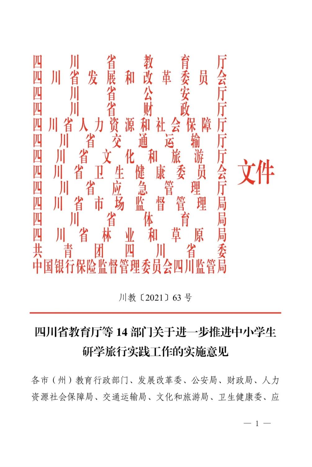 四川省教育厅等14部门印发关于进一步推进中小学生研学旅行实践工作的实施意见