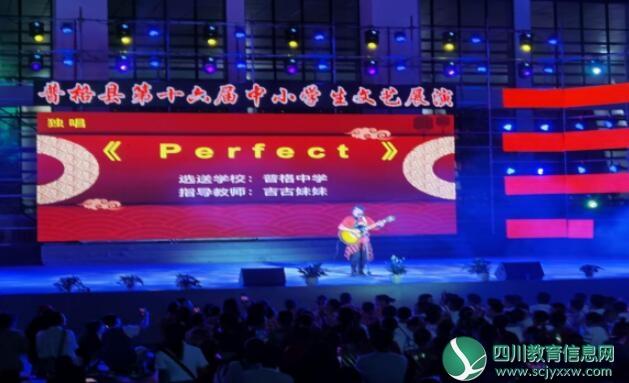 普格成功举行第十六届中小学生艺术节