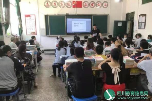 宣汉县圣灯中学召开家校共育会