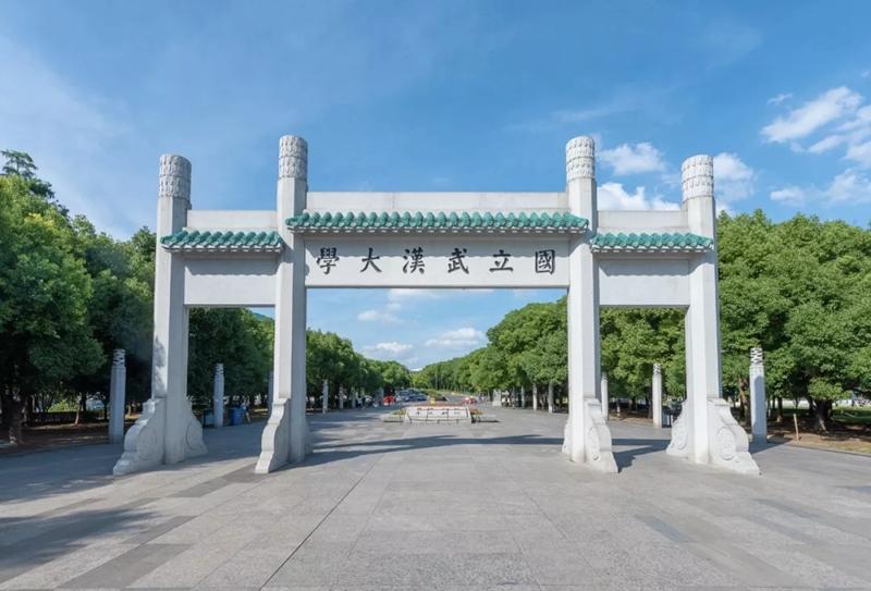 武汉大学2021年全日制普通本科招生章程