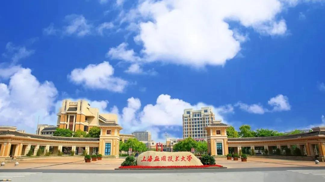 2021年上海应用技术大学招生章程