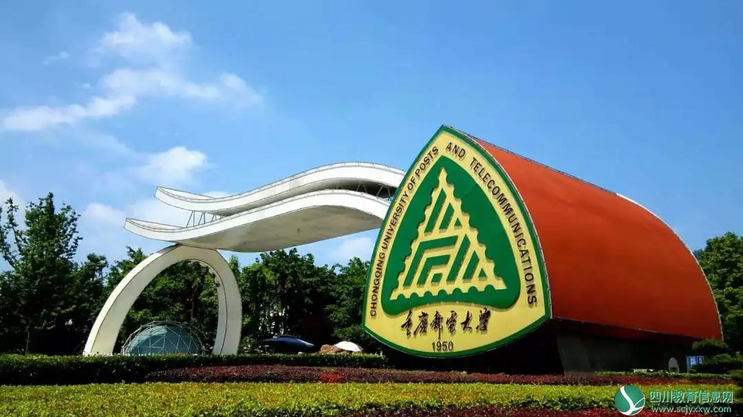 重庆邮电大学2021年本科招生章程