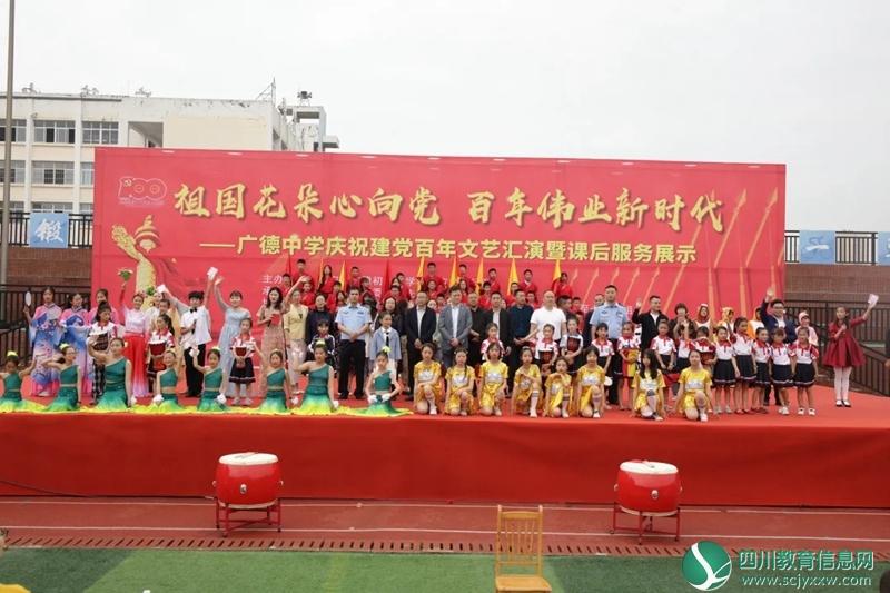 遂宁市广德初级中学校2021年秋季招生简章