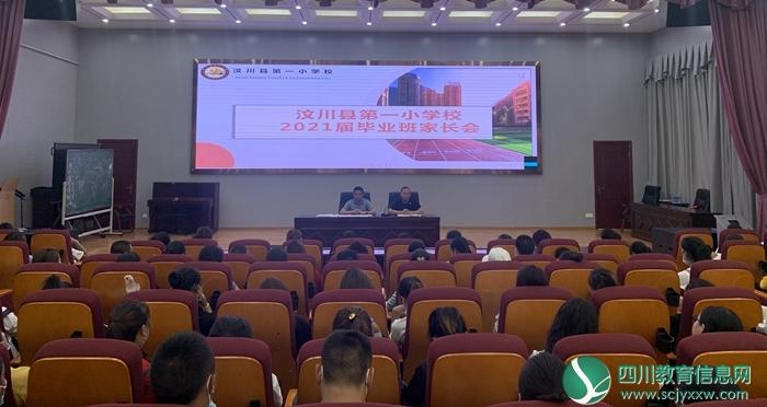 汶川县第一小学校召开2021届毕业班学生家长会