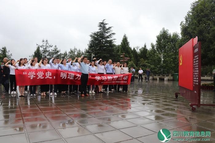 """仪陇县复兴镇小学校""""学习党史 明理力行""""学习教育活动"""