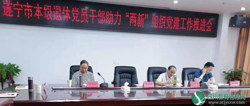 """遂宁召开市本级退休党员干部助力""""两新""""组织党建工作推进会"""