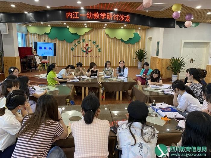 内江一幼开展新教师教学展示活动