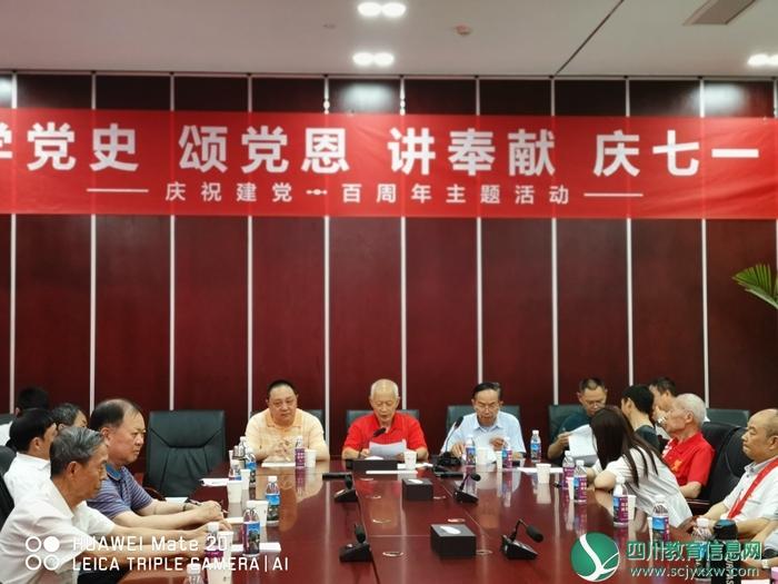 遂宁市雷锋精神研究会开展庆祝建党百年活动