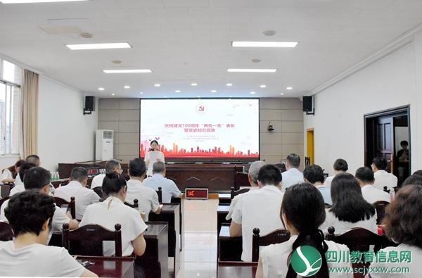 """遂宁市教育和体育局举行庆祝建党100周年""""两优一先""""表彰暨党史知识竞赛"""