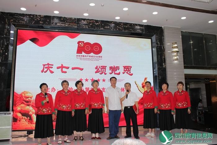 西充实验一小退休教职工热烈庆祝中国共产党成立100周年