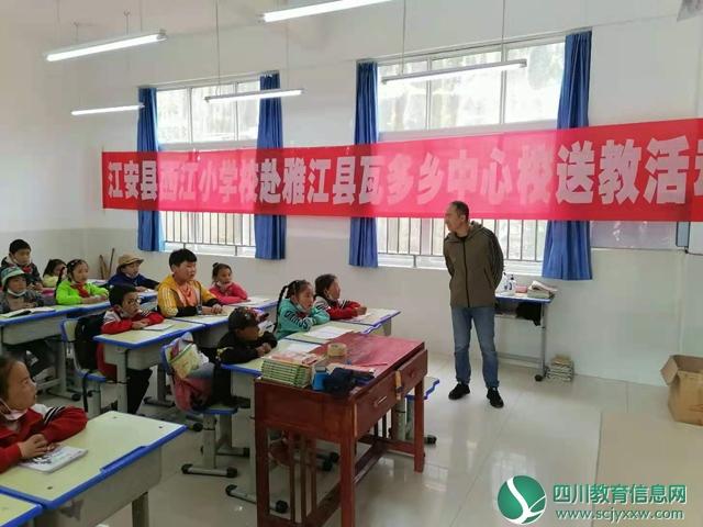 送教进瓦多 雪域暖真情---雅江县教育和体育局开展援雅教师送教下乡活动
