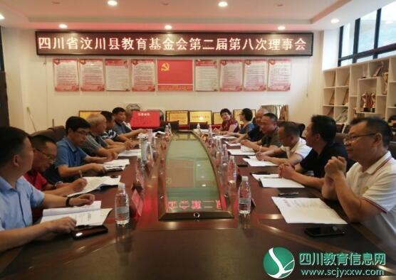 四川省汶川县教育基金会召开第二届第八次理事会