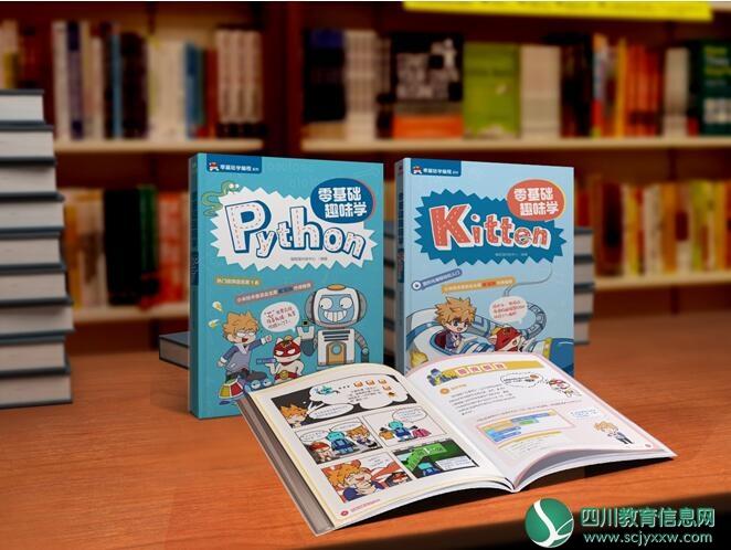 编程猫携手中国青年出版社推出新书:助力少儿编程科普