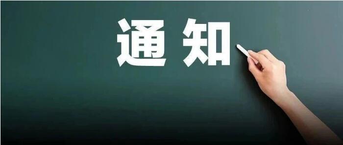 遂宁市教育和体育局发布重要公告!涉及校外培训机构