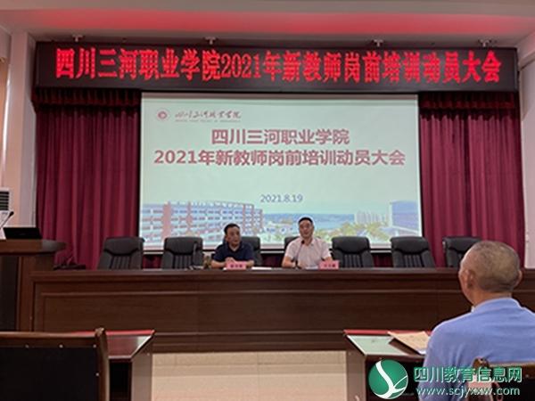 四川三河职业学院召开2021年新教师岗前培训动员大会