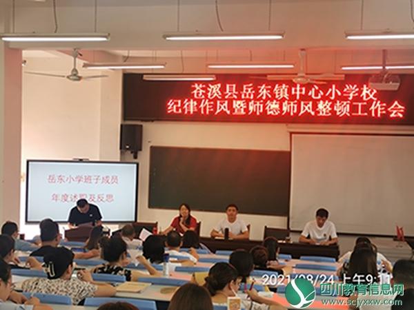 苍溪县岳东小学:开展述职反思 进行思想洗礼