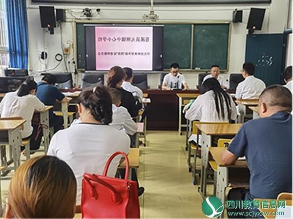 """元坝小学开展 """"学师德""""模范报告会"""