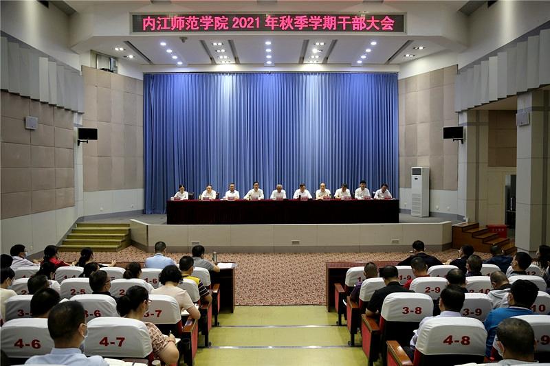 内江师范学院召开2021年秋季学期干部大会