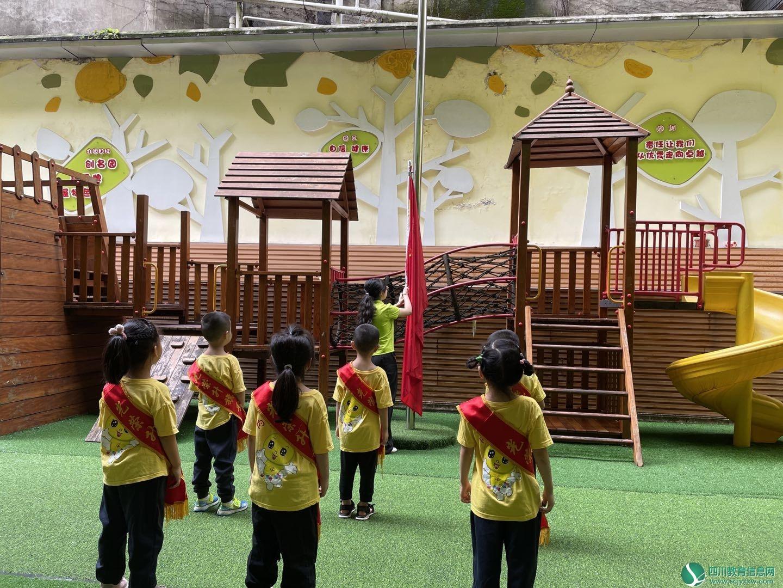 内江一幼多种形式开展2021年秋季学期的开学第一课
