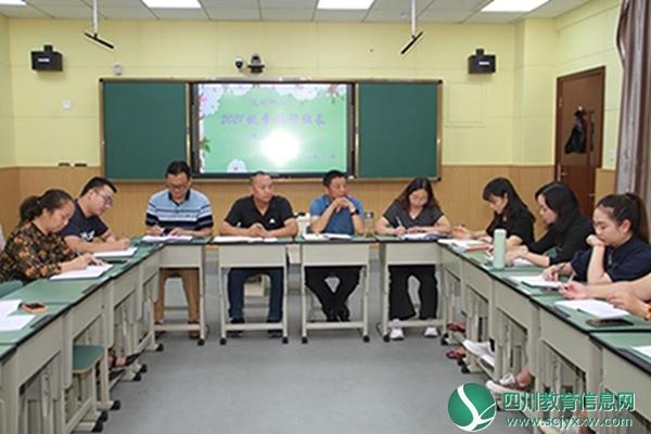 汶川县第一小学校召开2021年秋季学期教研组长工作安排会