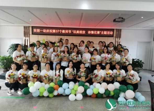 """安居一幼举行第37个教师节庆祝活动暨""""玩美绽放 诗情'花'意""""插花活动"""
