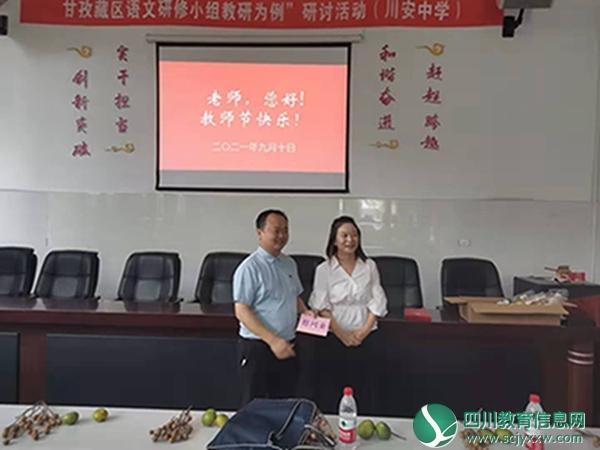 川安中学教师节接受县、镇部门慰问