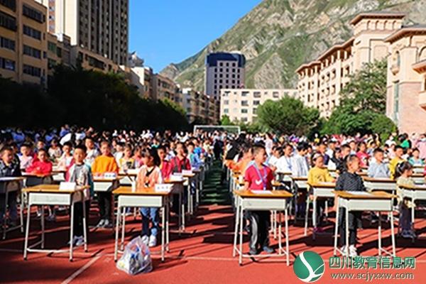 """汶川县第一小学校举行一年级小萌新""""开笔礼""""活动"""