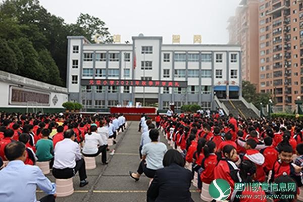 元坝小学隆重举行开学典礼