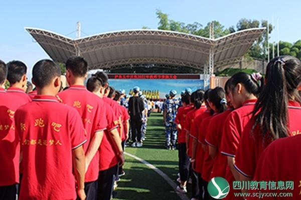 泸县五中召开庆祝第37个教师节大会