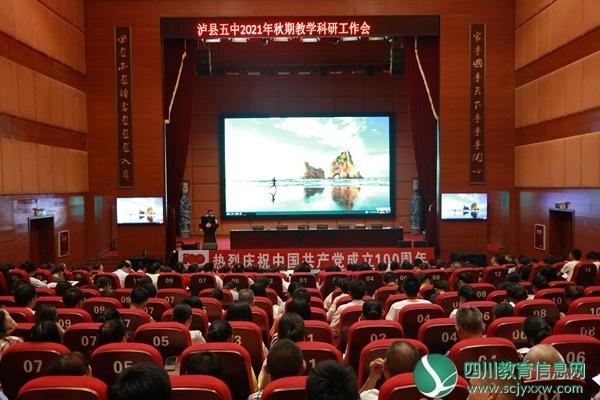 泸县第五中学召开2021年秋期教育工作会