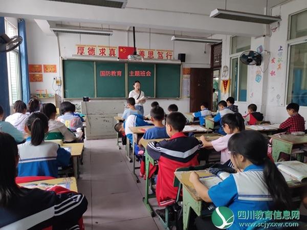 """苍溪县岳东小学""""六个一""""深化国防教育"""