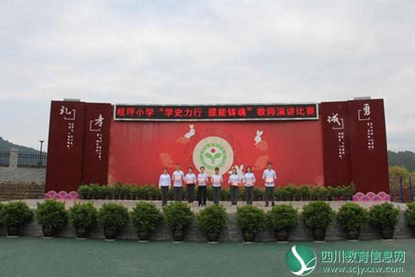 苍溪县歧坪小学举行青年教师演讲比赛