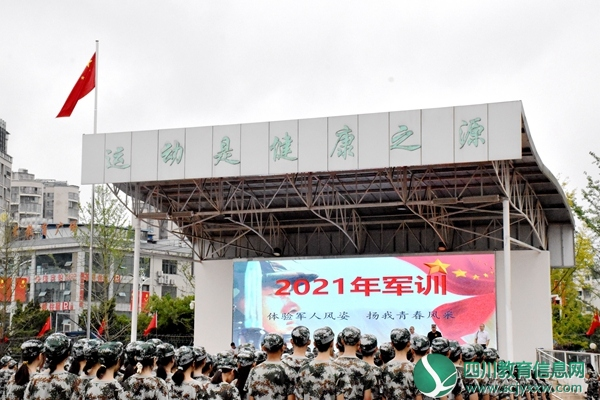 体验军人风姿  扬我青春风采 | 遂宁高级实验学校举行高2024级学生军训开训仪式