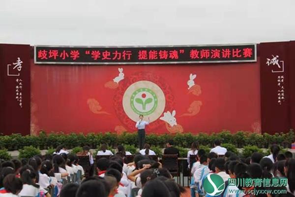 """苍溪县歧坪小学举办""""学史力行  提能铸魂""""演讲比赛活动"""