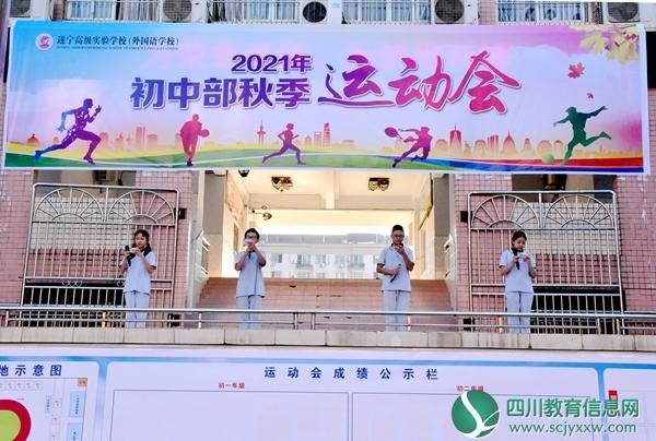 鸣奏青春旋律 书写运动乐章|遂宁高级实验学校外国语学校举行2021年初中部秋季运动会