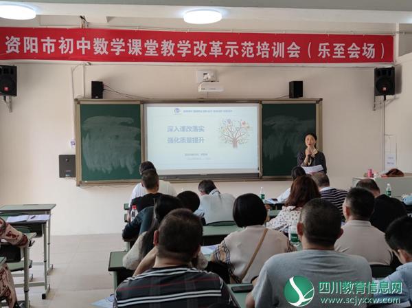 资阳市初中数学课堂教学改革示范培训会在乐至实验中学举行